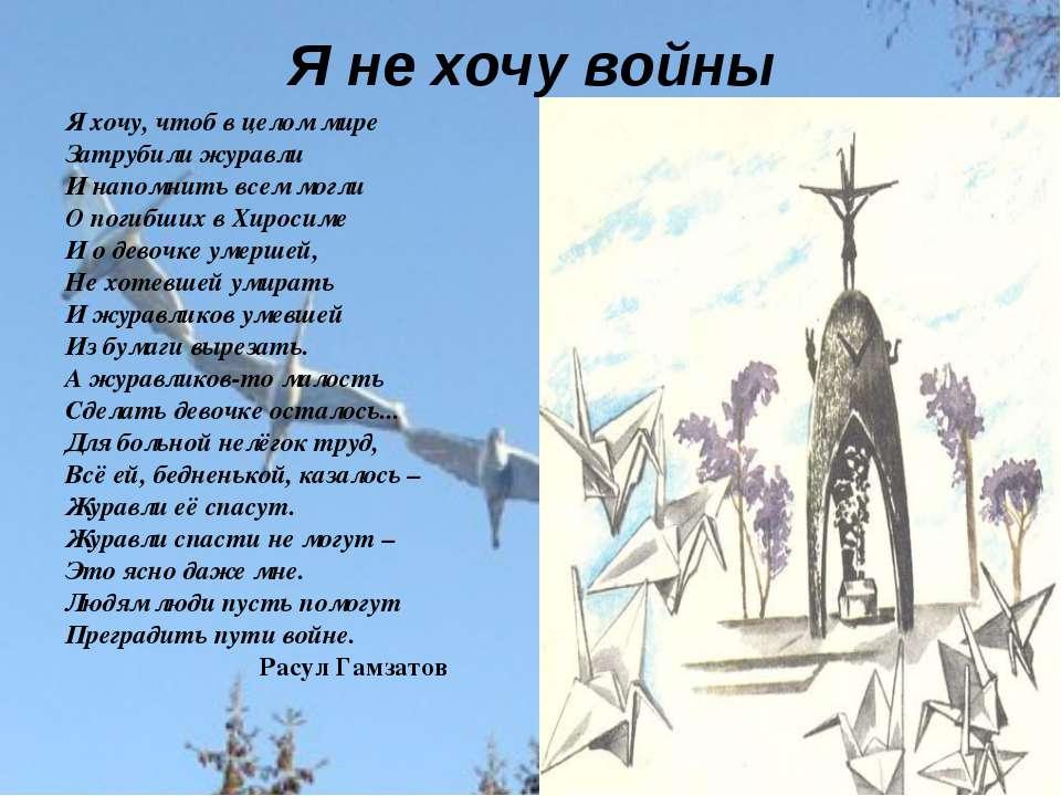 Я не хочу войны Я хочу, чтоб в целом мире Затрубили журавли И напомнить всем ...