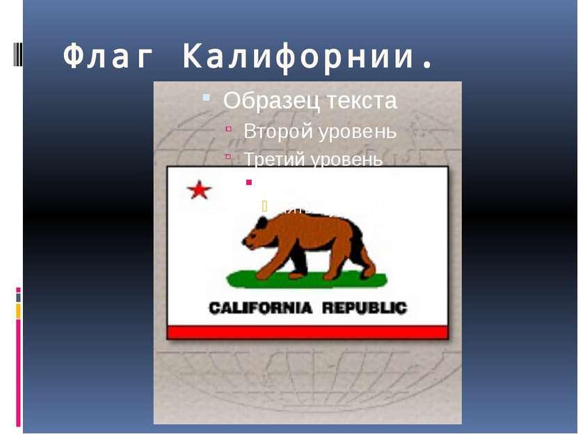 Флаг Калифорнии.