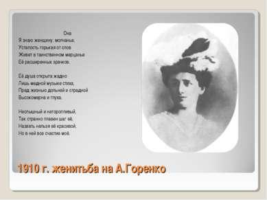 1910 г. женитьба на А.Горенко Она Я знаю женщину: молчанье, Усталость горькая...