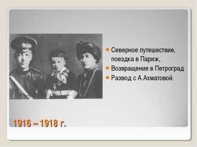 1916 – 1918 г. Северное путешествие, поездка в Париж, Возвращение в Петроград...