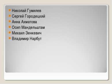 Николай Гумилев Сергей Городецкий Анна Ахматова Осип Мандельштам Михаил Зенке...