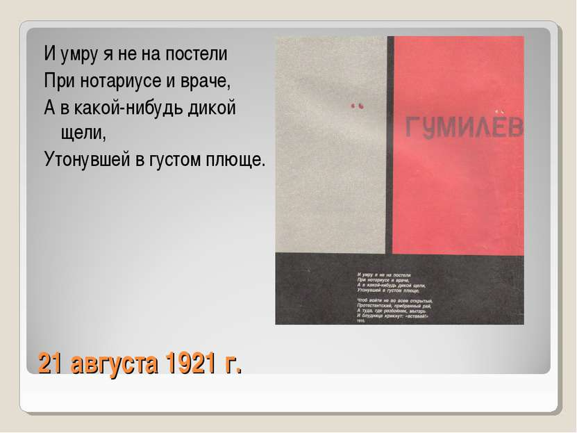 21 августа 1921 г. И умру я не на постели При нотариусе и враче, А в какой-ни...