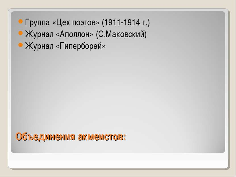 Объединения акмеистов: Группа «Цех поэтов» (1911-1914 г.) Журнал «Аполлон» (С...