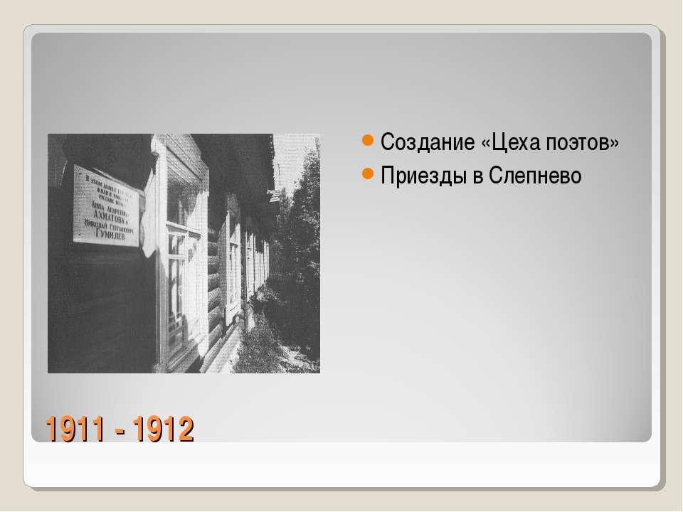 1911 - 1912 Создание «Цеха поэтов» Приезды в Слепнево