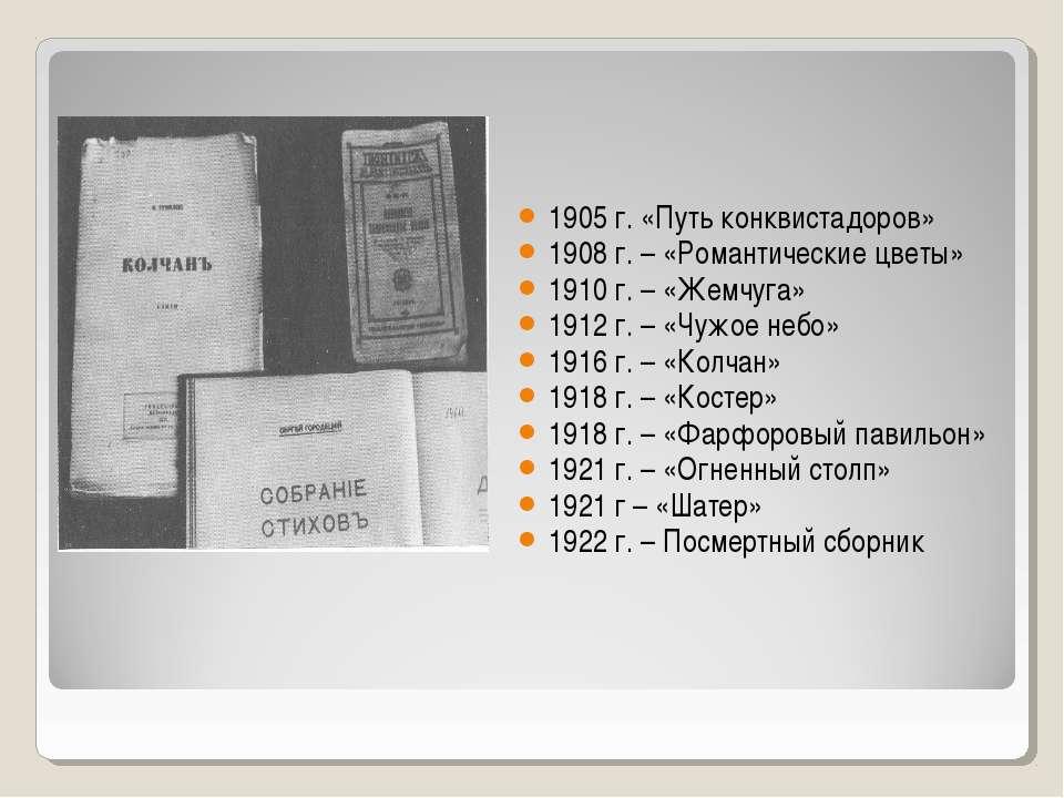 1905 г. «Путь конквистадоров» 1908 г. – «Романтические цветы» 1910 г. – «Жемч...