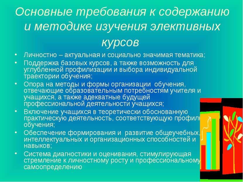 Основные требования к содержанию и методике изучения элективных курсов Личнос...