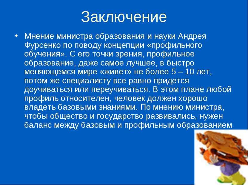 Заключение Мнение министра образования и науки Андрея Фурсенко по поводу конц...