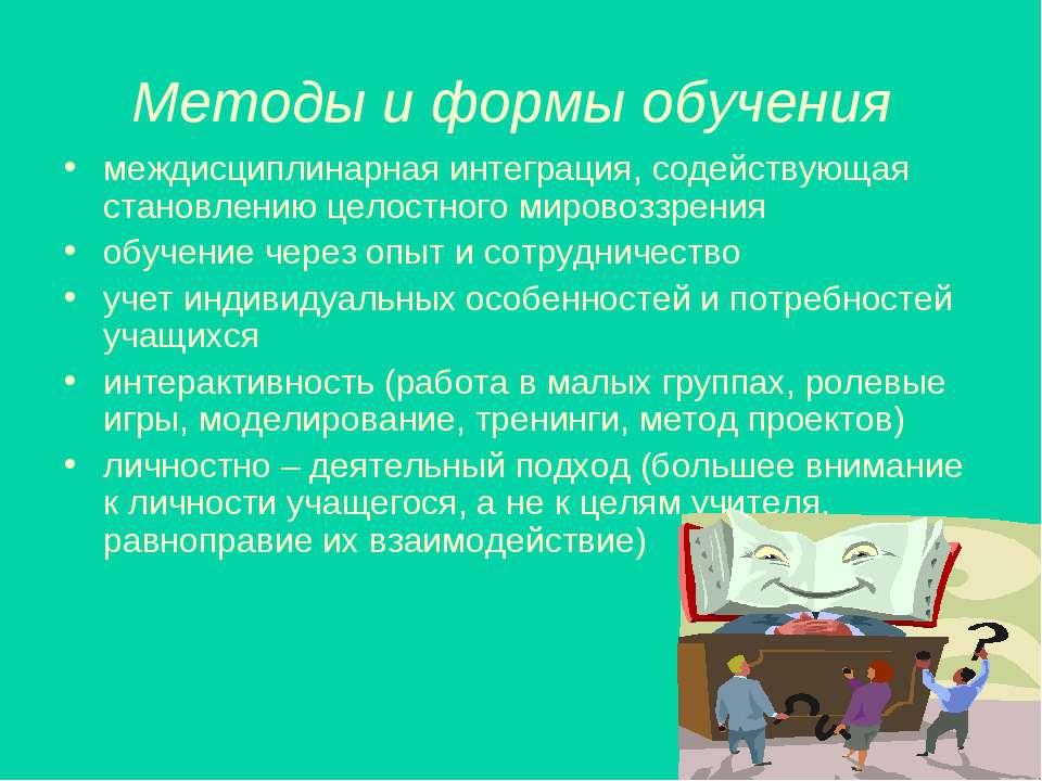 Методы и формы обучения междисциплинарная интеграция, содействующая становлен...