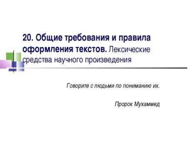 20. Общие требования и правила оформления текстов. Лексические средства научн...
