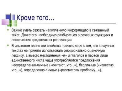 Кроме того… Важно уметь связать накопленную информацию в связанный текст. Для...