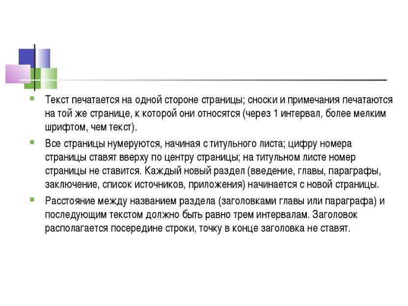 Текст печатается на одной стороне страницы; сноски и примечания печатаются на...