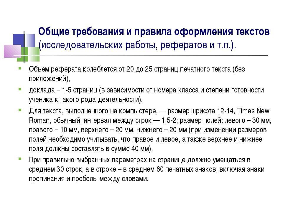 Общие требования и правила оформления текстов (исследовательских работы, рефе...
