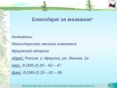 Благодарю за внимание! Контакты: Министерство лесного комплекса Иркутской обл...