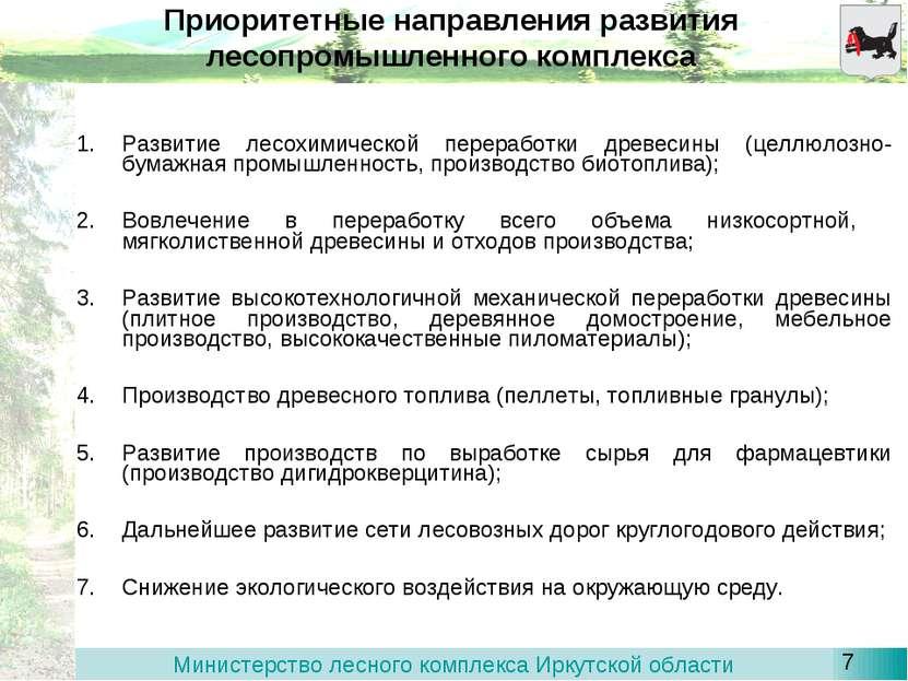 Приоритетные направления развития лесопромышленного комплекса Развитие лесохи...