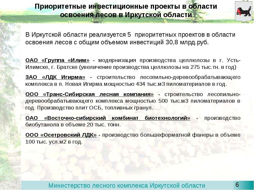 Приоритетные инвестиционные проекты в области освоения лесов в Иркутской обла...