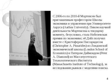 С 2006-го по 2010-й Мортенсен был приглашенным профессором Школы экономики и ...