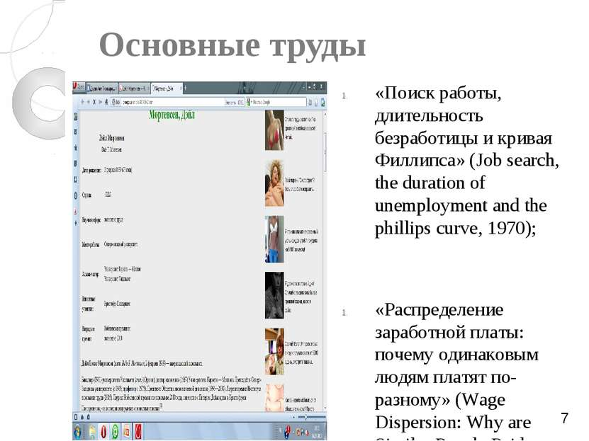 Основные труды «Поиск работы, длительность безработицы и кривая Филлипса» (Jo...