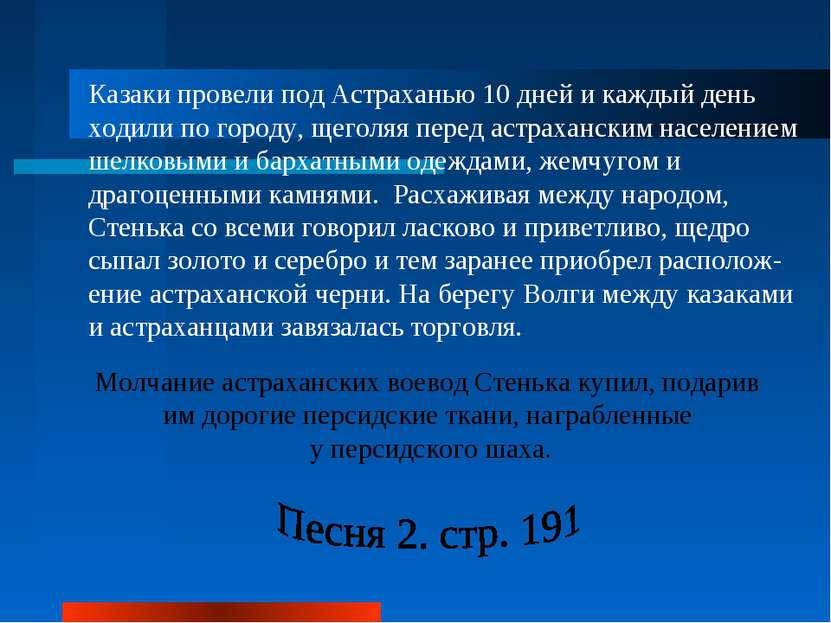 Казаки провели под Астраханью 10 дней и каждый день ходили по городу, щеголяя...