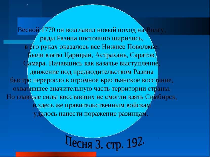 Весной 1770 он возглавил новый поход на Волгу, ряды Разина постоянно ширились...