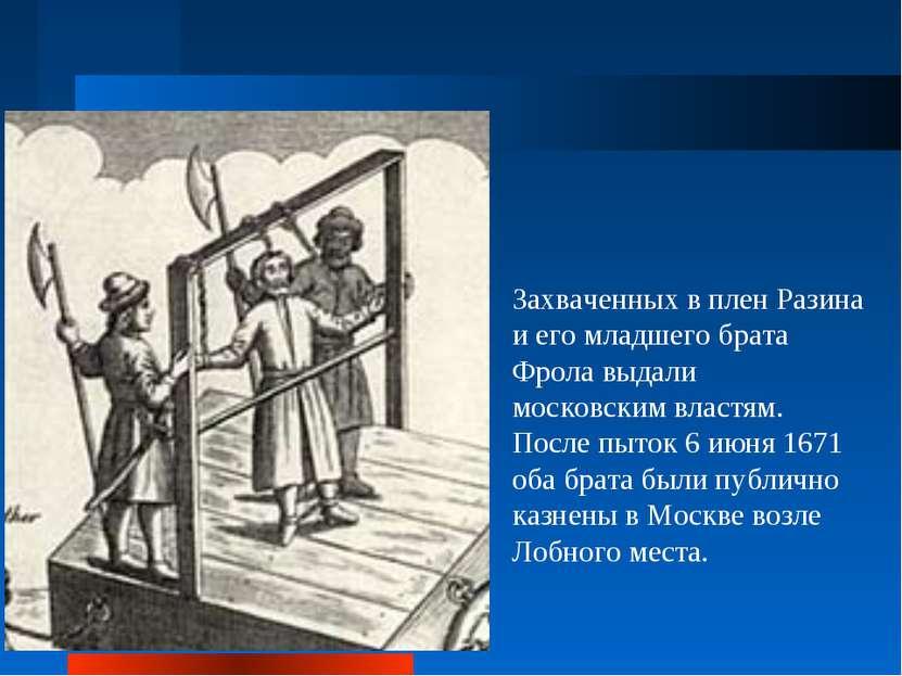 Захваченных в плен Разина и его младшего брата Фрола выдали московским властя...