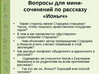 Вопросы для мини-сочинений по рассказу «Ионыч» Какие стороны жизни Старцев...
