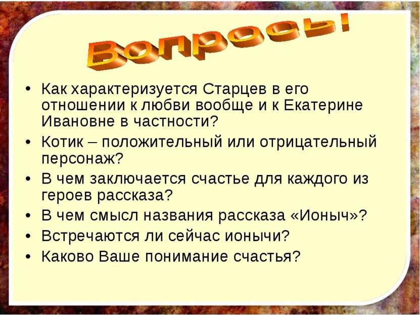 Как характеризуется Старцев в его отношении к любви вообще и к Екатерине Иван...