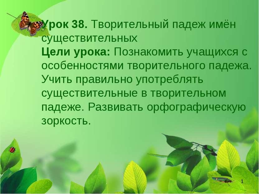 Урок 38. Творительный падеж имён существительных Цели урока: Познакомить учащ...