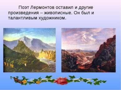 Поэт Лермонтов оставил и другие произведения – живописные. Он был и талантлив...