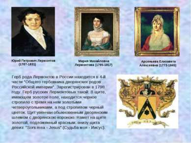 Юрий Петрович Лермонтов (1787-1831) Мария Михайловна Лермонтова (1795-1817) ...