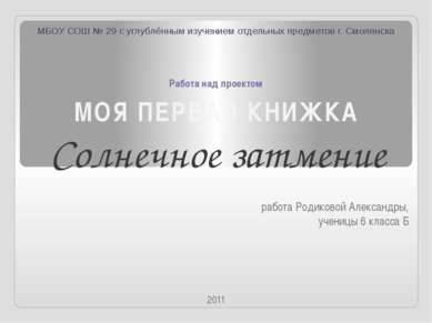 Работа над проектом работа Родиковой Александры, ученицы 6 класса Б МБОУ СОШ ...