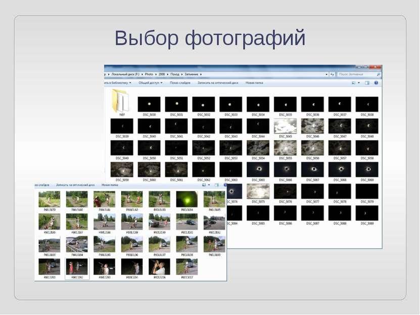 Выбор фотографий