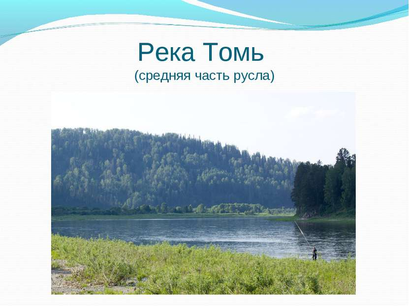 Река Томь (средняя часть русла)