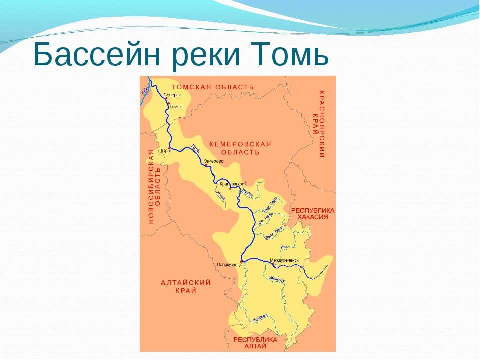 Бассейн реки Томь