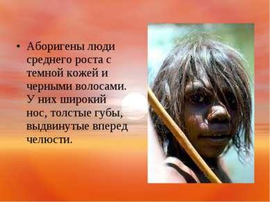 Аборигены люди среднего роста с темной кожей и черными волосами. У них широки...