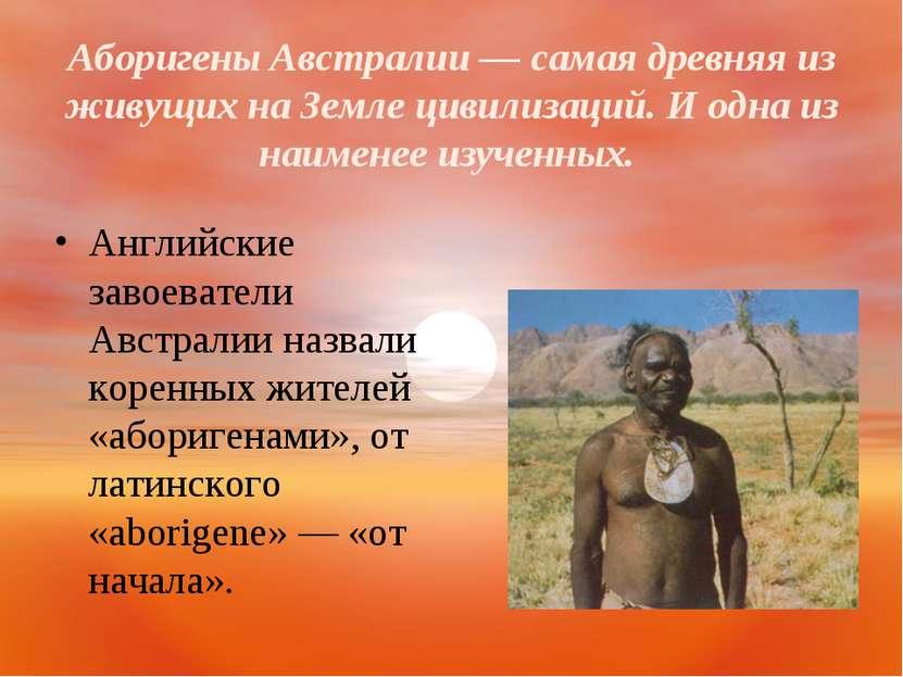 Аборигены Австралии — самая древняя из живущих на Земле цивилизаций. И одна и...