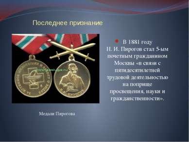 Последнее признание В 1881 году Н.И.Пирогов стал 5-ым почетным гражданином ...