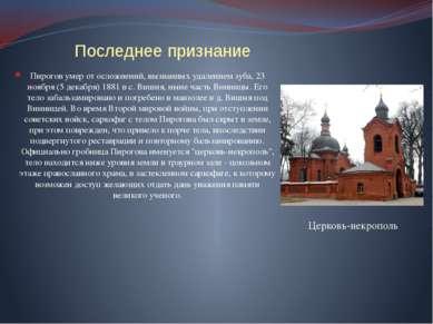 Последнее признание Пирогов умер от осложнений, вызванных удалением зуба, 23 ...