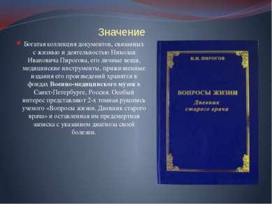 Значение Богатая коллекция документов, связанных с жизнью и деятельностью Ник...