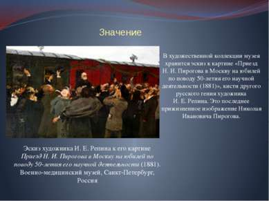 Значение В художественной коллекции музея хранится эскиз к картине «Приезд Н....