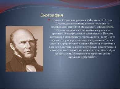 Биография Николай Иванович родился в Москве в 1810 году. Шестнадцатилетним ма...
