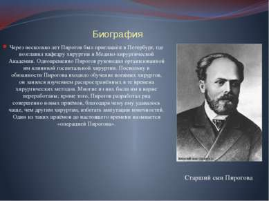 Биография Через несколько лет Пирогов был приглашён в Петербург, где возглави...