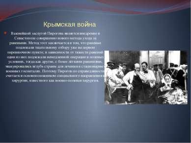 Крымская война Важнейшей заслугой Пирогова является внедрение в Севастополе с...