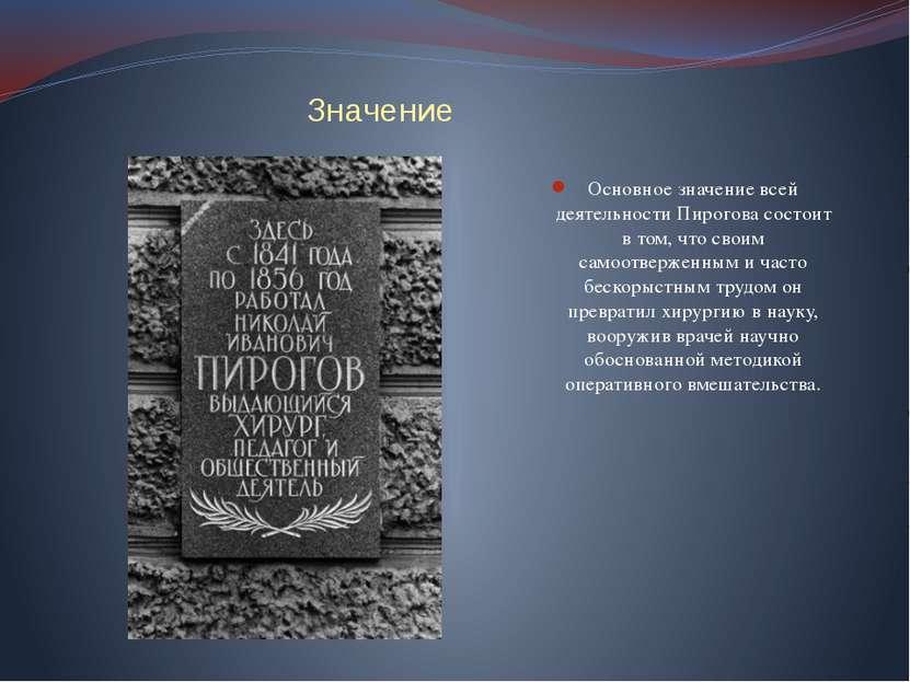 Значение Основное значение всей деятельности Пирогова состоит в том, что свои...