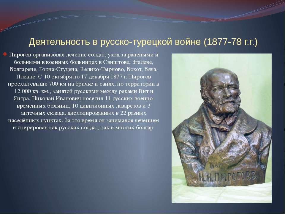 Деятельность в русско-турецкой войне (1877-78 г.г.) Пирогов организовал лечен...
