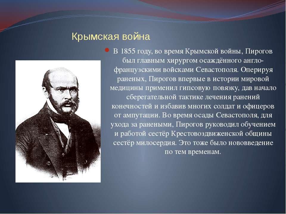 Крымская война В 1855 году, во время Крымской войны, Пирогов был главным хиру...