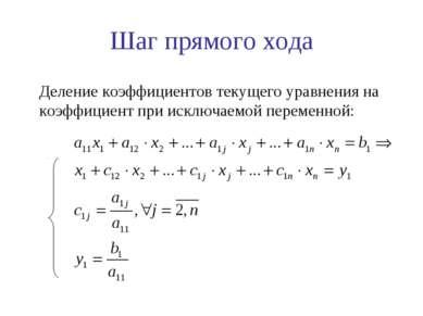 Шаг прямого хода Деление коэффициентов текущего уравнения на коэффициент при ...