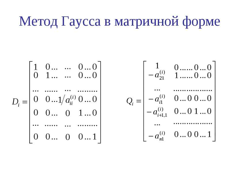 Метод Гаусса в матричной форме