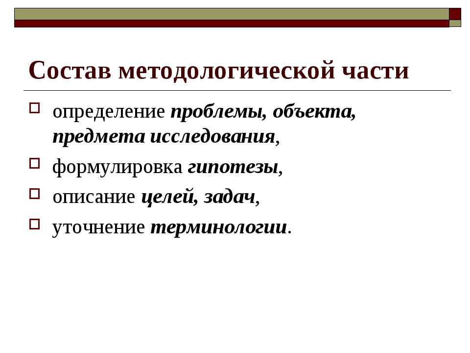Состав методологической части определение проблемы, объекта, предмета исследо...