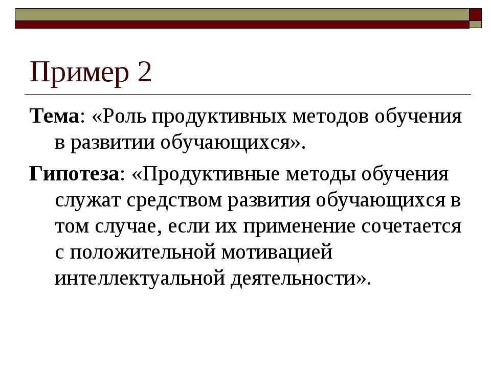 Пример 2 Тема: «Роль продуктивных методов обучения в развитии обучающихся». Г...