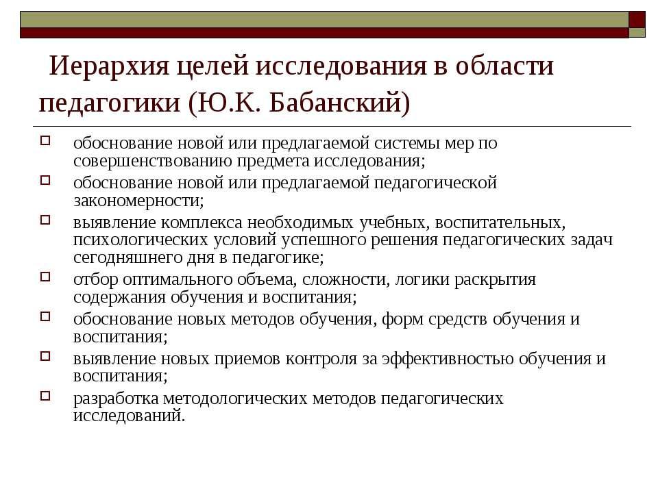 Иерархия целей исследования в области педагогики (Ю.К. Бабанский) обоснование...